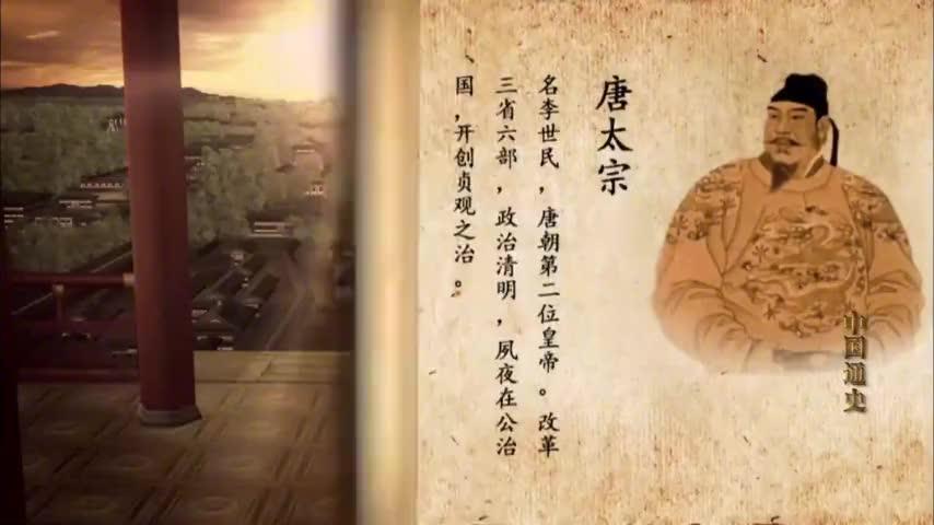 中国通史 第42集(2)唐太宗李世民任用贤能,广揽人才,造就盛世