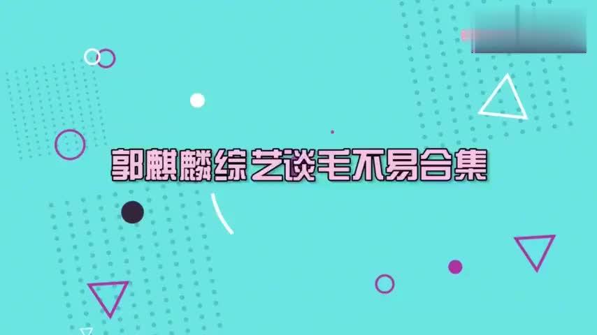 郭麒麟综艺谈毛不易合集,被毛不易发私信结缘,社交小能手上线!