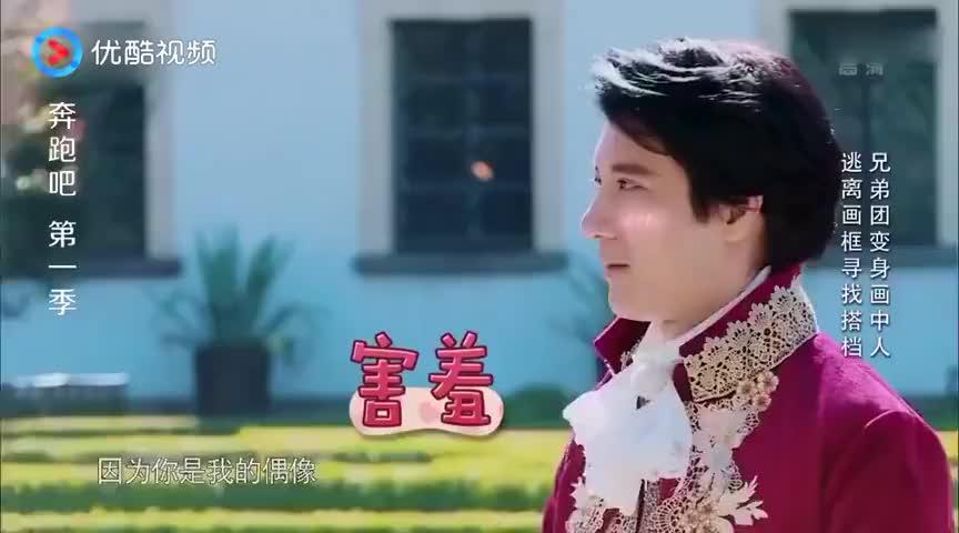 王力宏参加跑男,邓超秒变小迷弟,全场花痴脸,陈赫都无语了