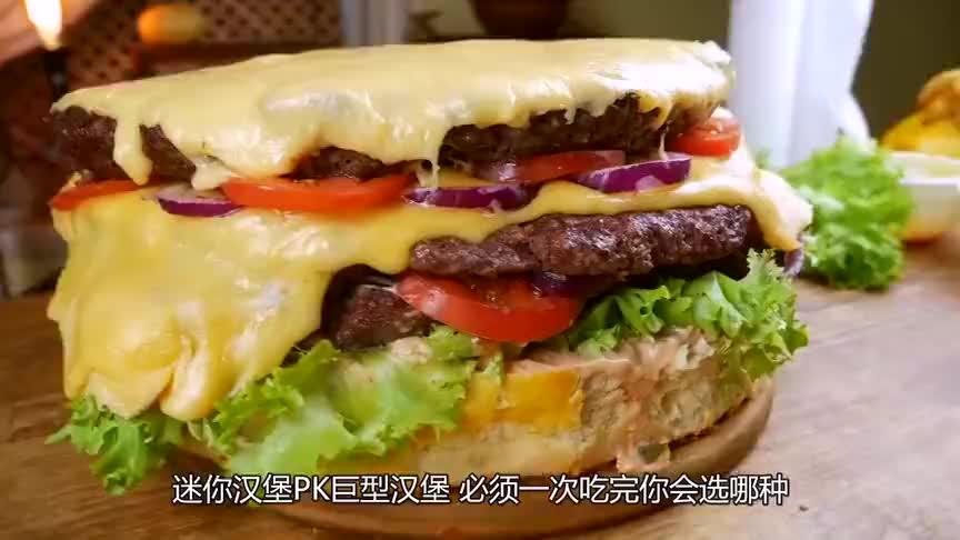 迷你汉堡PK巨型汉堡,一次必须吃完你会选哪种,看完全身舒畅!