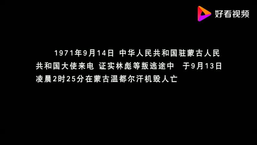 海棠依旧:1971年9月13日,林帅叛逃途中机毁人亡,主席痛心万分