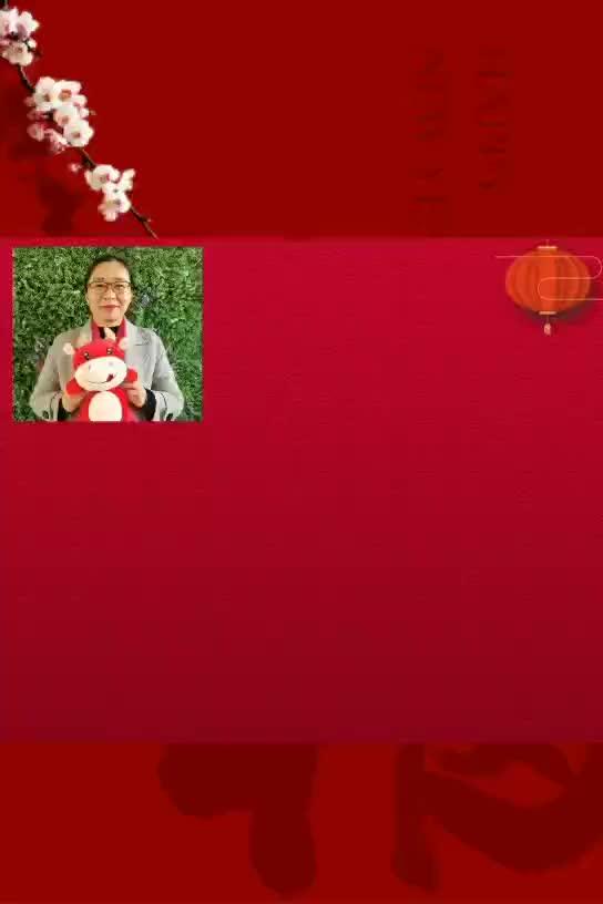 果然视频新春快乐!济南市盛福实验小学给您拜年啦