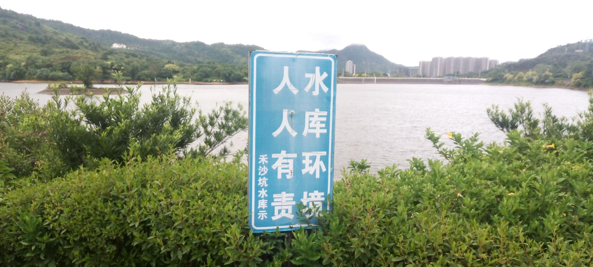 惠州十里银滩附近有个美丽的禾沙坑水库,你们听说过吗?