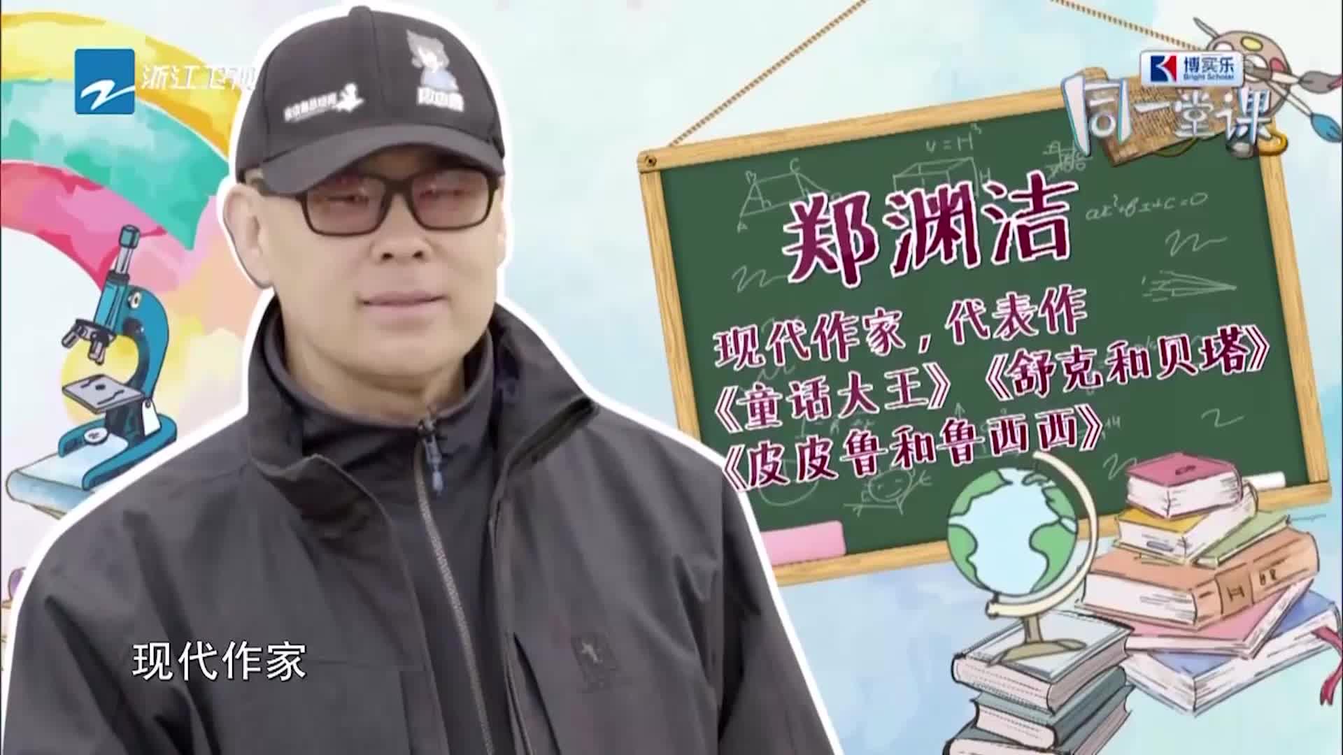 同一堂课:郑渊洁初认识泰雅文化,方言一点听不懂,全程问号脸