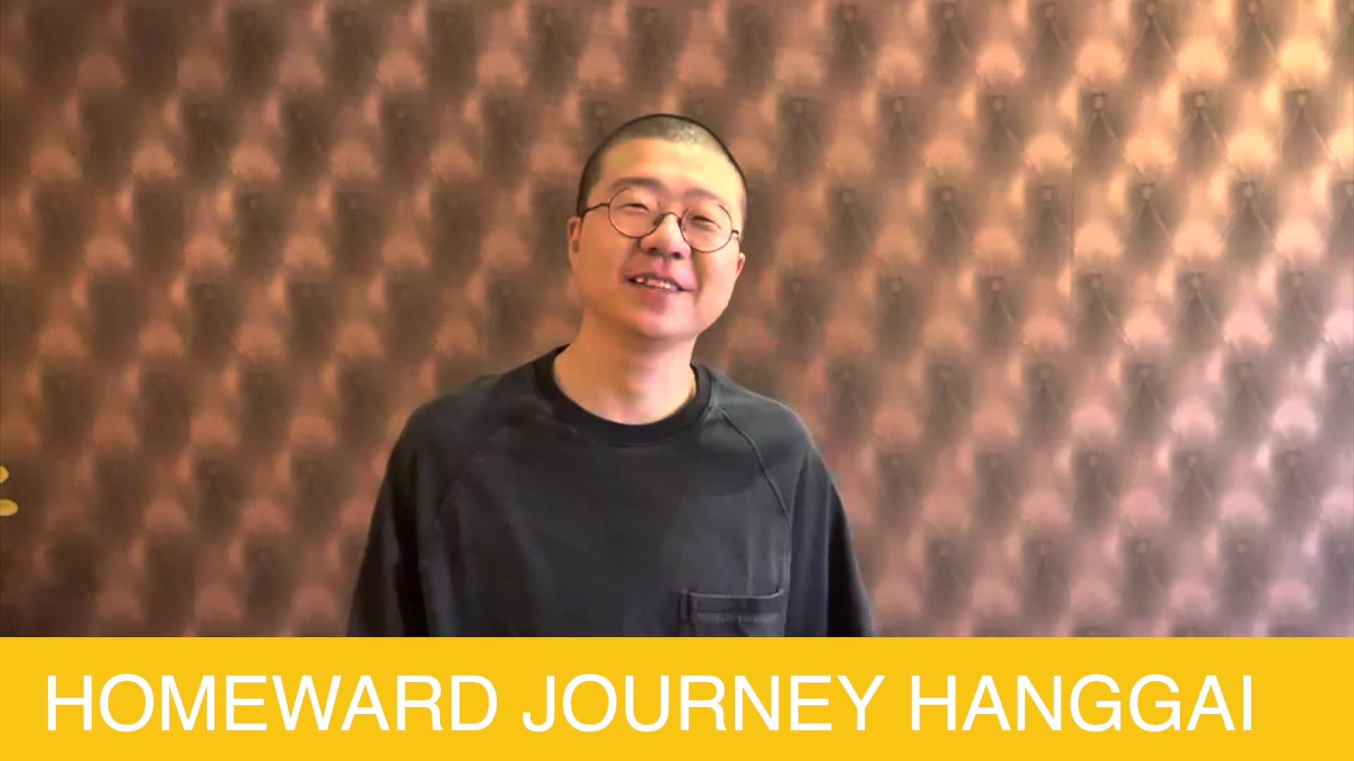 杭盖乐队《北归》巡演北京收官站明星祝福视频