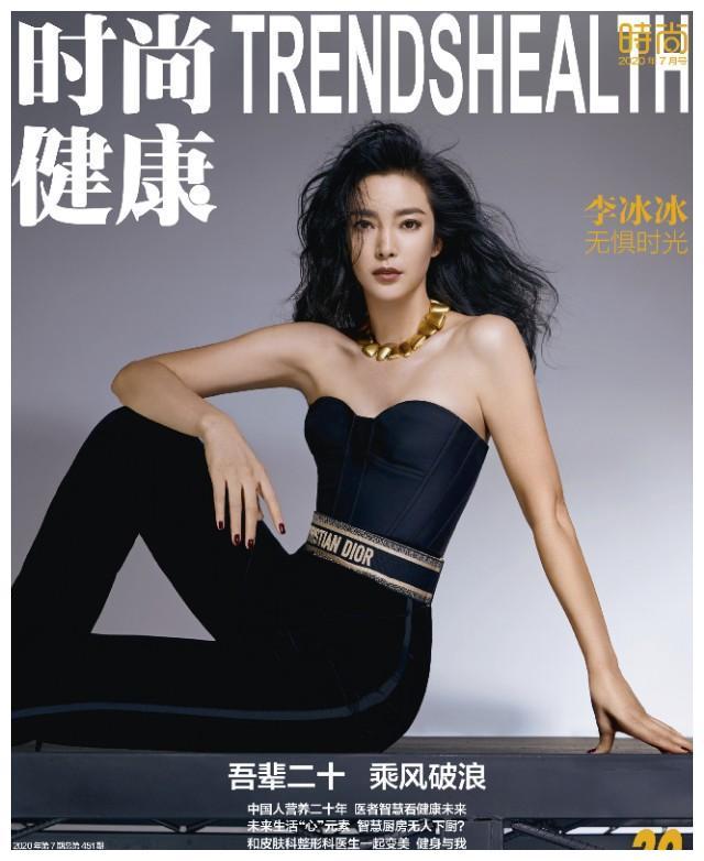 李冰冰登《时尚健康》20周年封面:你是女性,就是最佳女主角