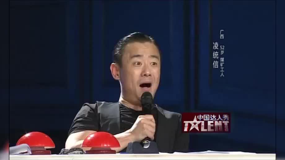 中国达人秀:52岁广西煤矿工人登台表演,男评委直接看傻眼!