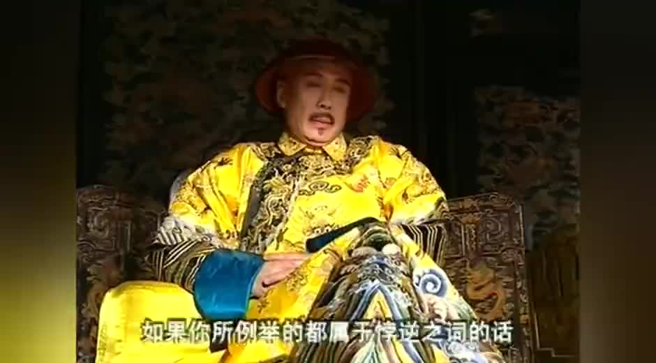 杭州知府大兴文字狱,乾隆:照你这样解读,我也该斩了