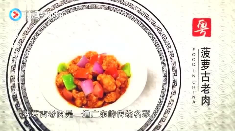 广东传统名菜,以西餐食材为原料制作的美食,口感酸甜美味至极