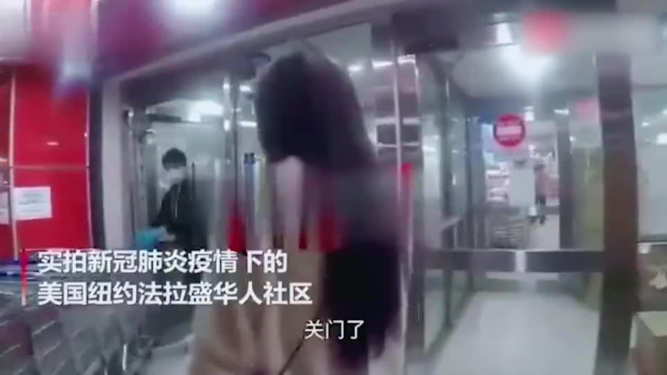 疫情之下的美国,连购物中心都关闭了,实拍纽约的华人社区!