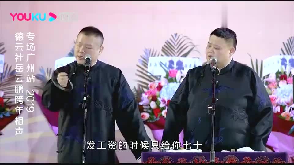 德云社广州站:岳云鹏孙越调侃各自师父,比谁师父怪,爆笑全场