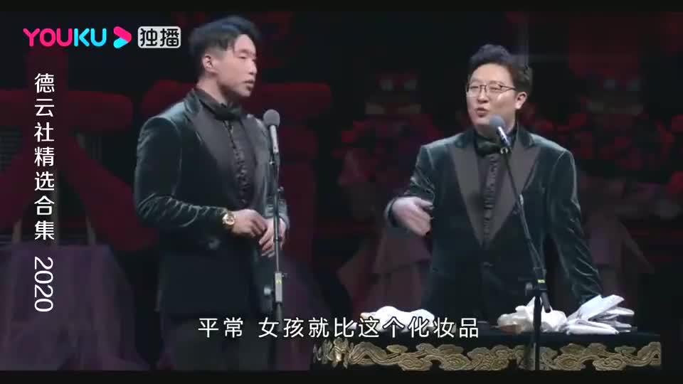 德云社合集:烧饼曹鹤阳演绎《攀比》,带媳妇整容去攀比,太搞笑