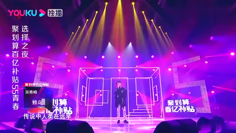 55盛典:吴青峰一首《蜂鸟》,温柔干净的声音,还是那个少年