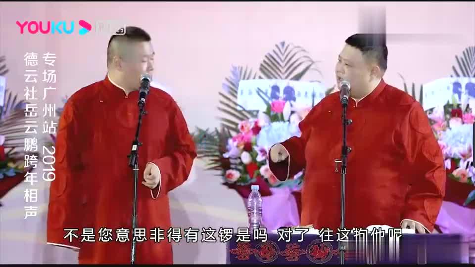 德云社广州站:岳云鹏念咒语忘词,坑惨了孙越,爆笑全场