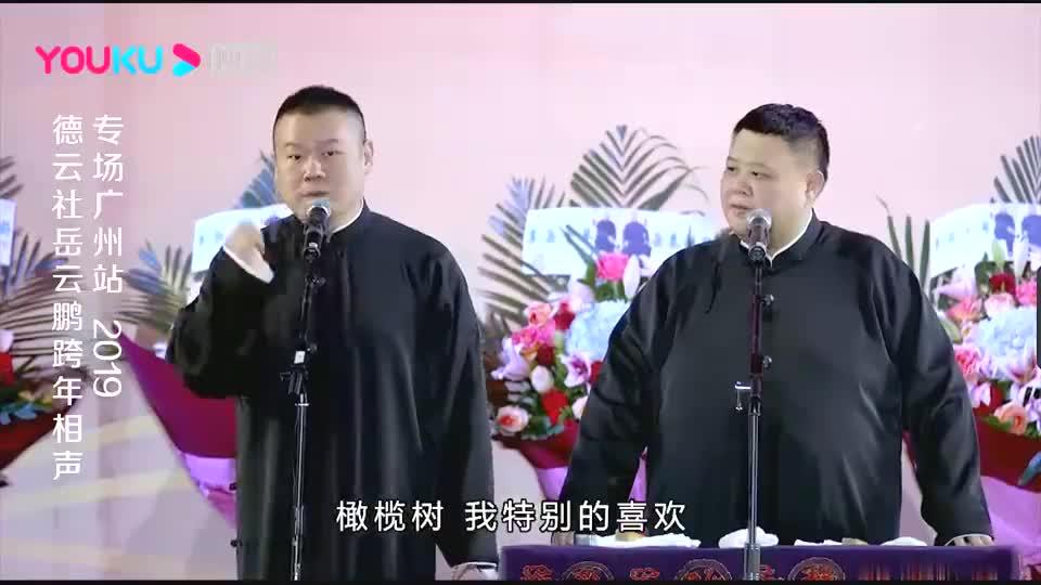 德云社广州站:孙越台上唱一句《橄榄树》,台下呼声不断,太搞笑