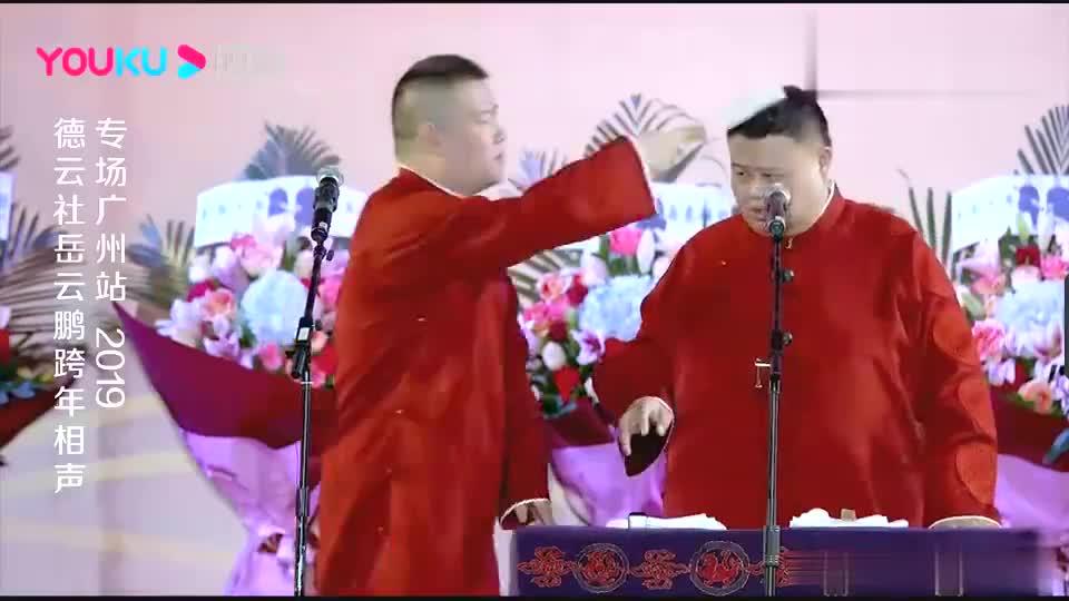 德云社广州站:孙越全场找于谦,直言:这老骚猫呢,爆笑全场