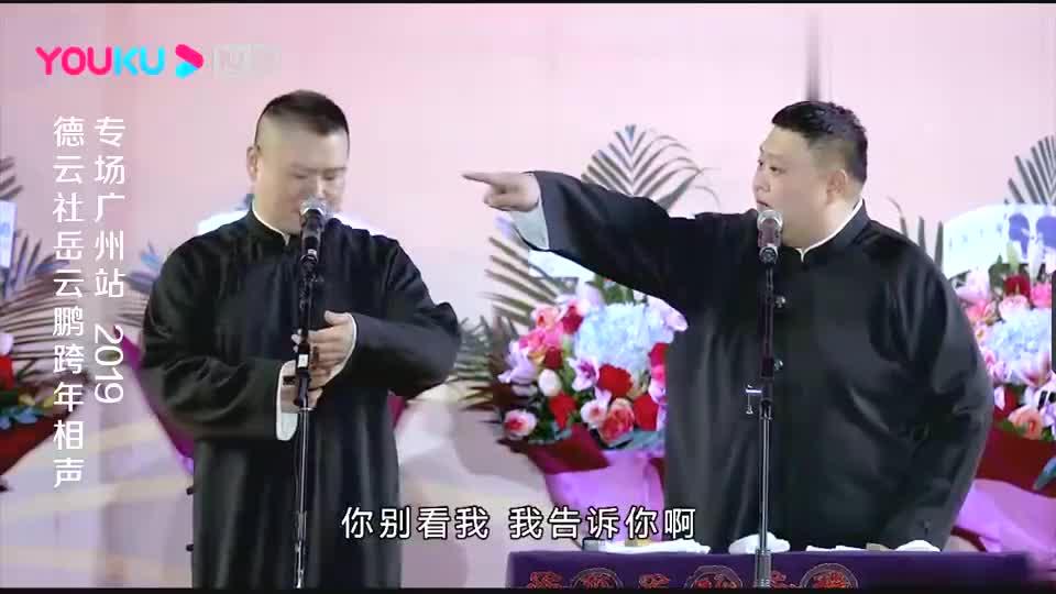 德云社广州站:岳云鹏放飞自我,把相声专场演成演唱会,爆笑全场