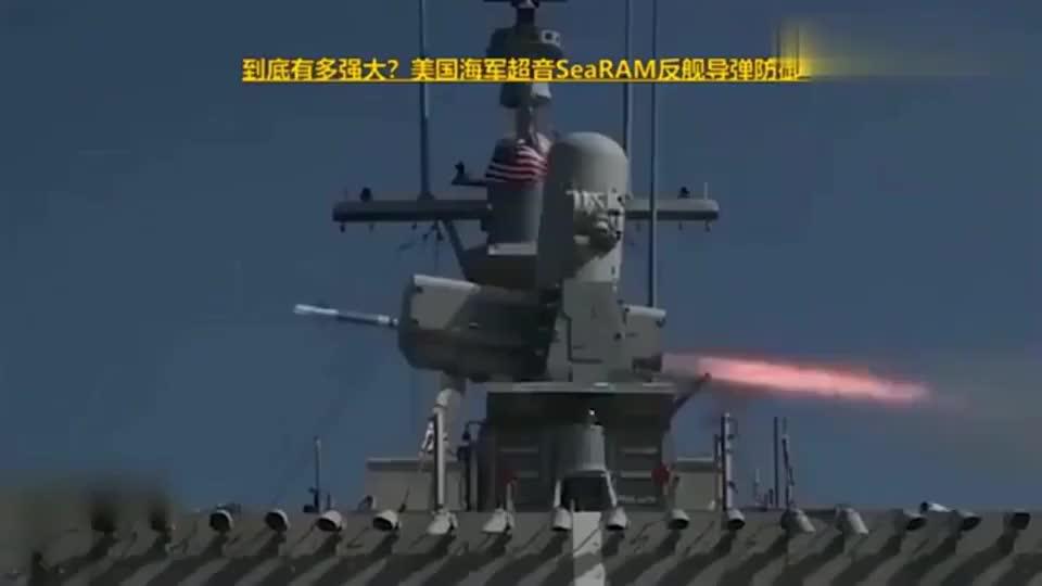 到底有多强大,美国海军:超音SeaRAM反舰导弹防御系统