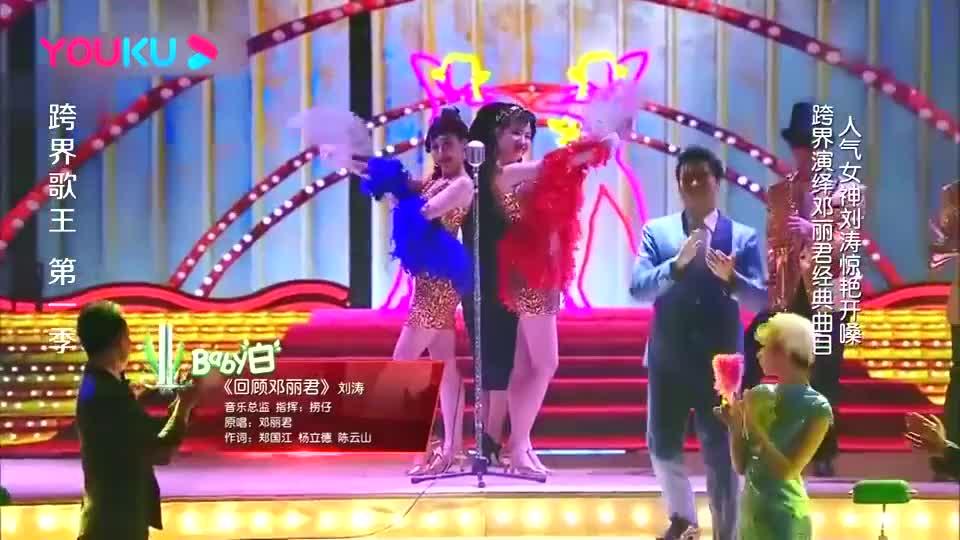能把邓丽君老歌唱的这么好的,也就只有刘涛了,一开口惊艳全场!