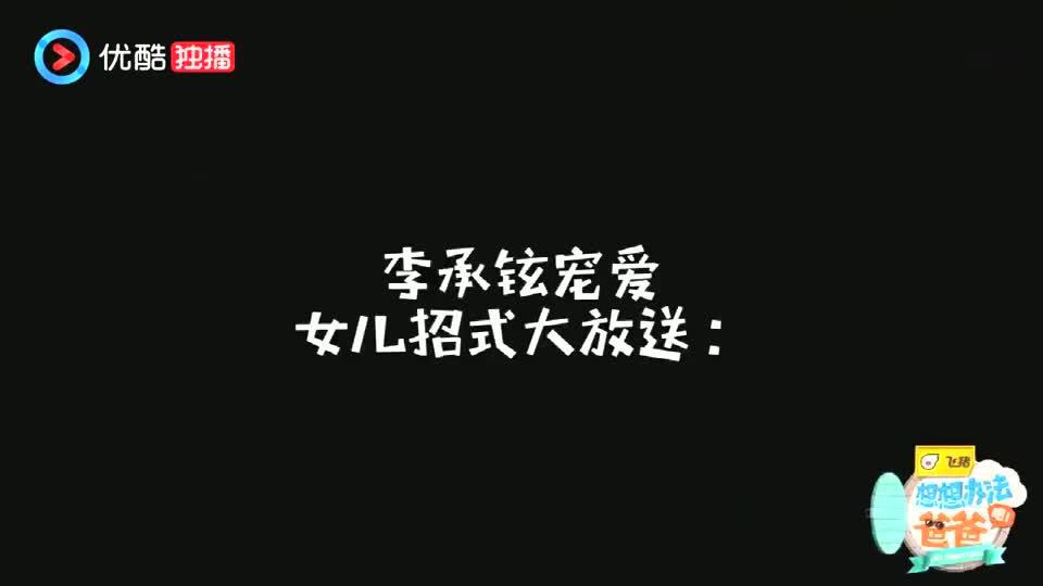 李承铉宠爱Lucky无微不至,这就是传说中别人家的爸爸