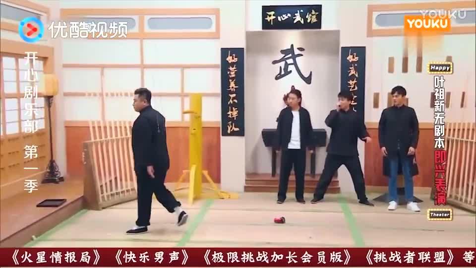 开心剧乐部:叶祖新被要求模仿,威亚师傅不配合,叶祖新反应太逗