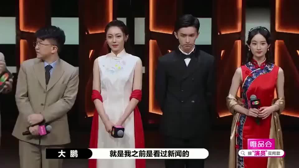 演员请就位2:赵薇谈琼瑶剧,一个字都不可以改要求极高