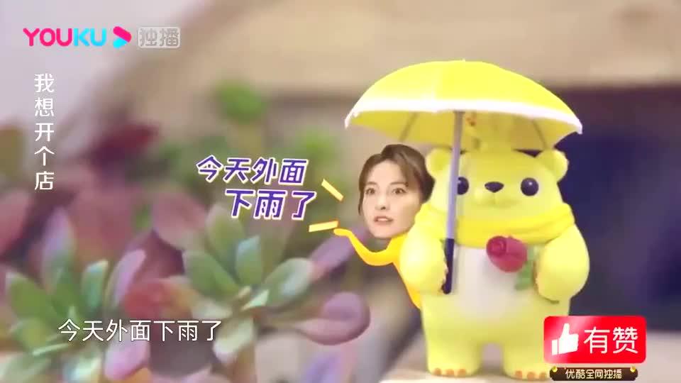 我想开个店:郭京飞撑帐篷狂喊救命,免费送雨伞,太会宠粉了!