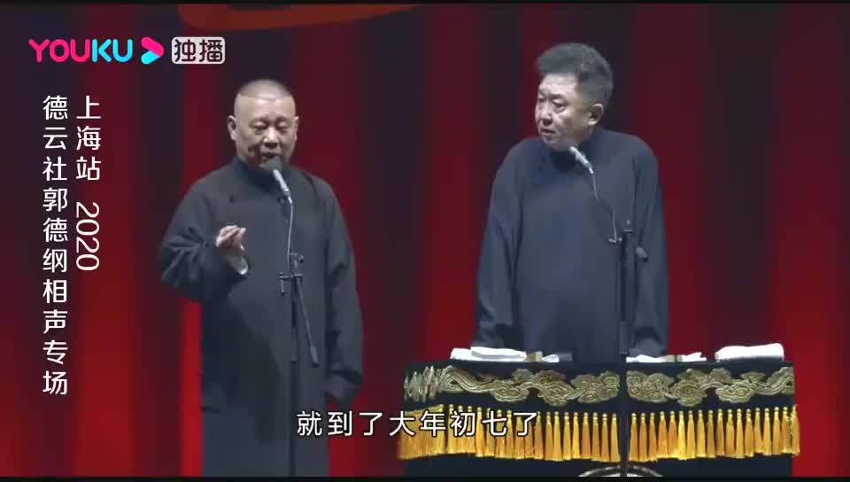 德云社上海站:于谦在北京菜市场,被展览七天,最后还被砍头