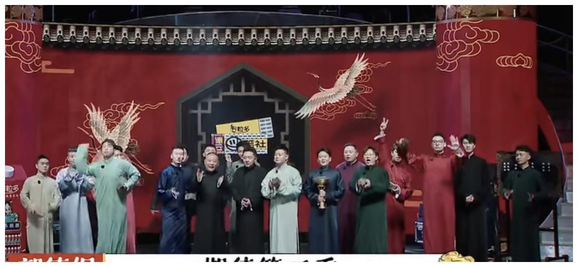 《德云斗笑社》收官之战,孟鹤堂第一名受争议?最惨的还属杨九郎