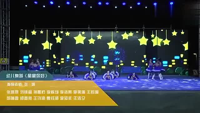 儿童律动舞蹈小星星儿童舞蹈六一儿童节舞蹈视频