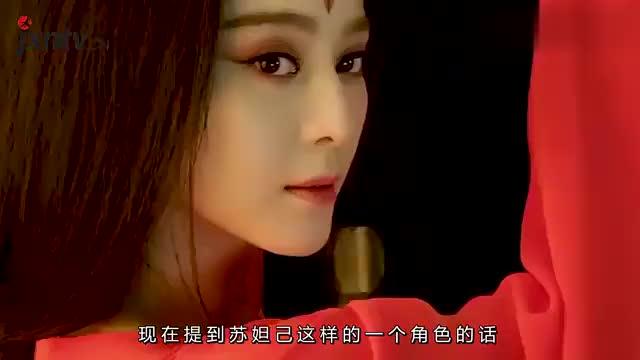 同样是苏妲己,范冰冰霸气张馨予性感,看到刘亦菲,网友:有魅力