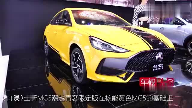 【广州车展】实拍MG5潮越青奢限定版,出厂自带改装 你心动吗?
