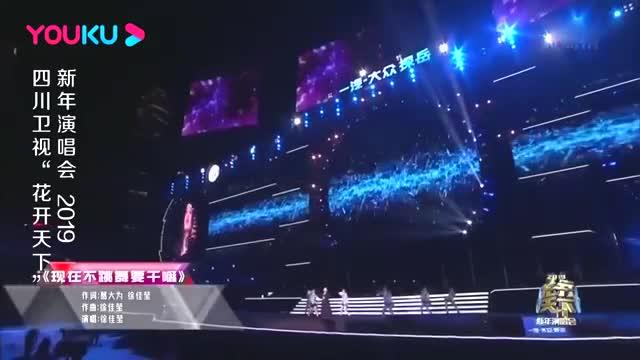 徐佳莹一首《现在不跳舞要干嘛》,声音太撩人,单曲循环中!