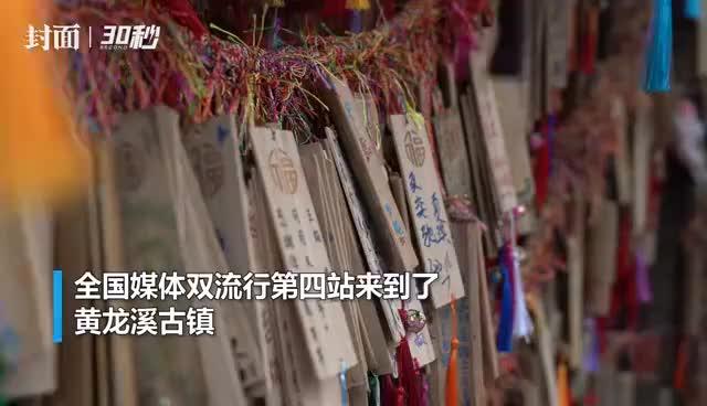 30秒|全国媒体双流行 打卡千年古镇黄龙溪的惬意生活
