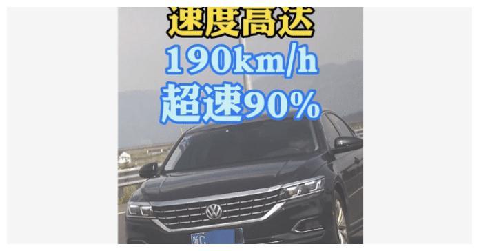 温州男人在高速上创超速纪录 扣12分 车主笑5分钟