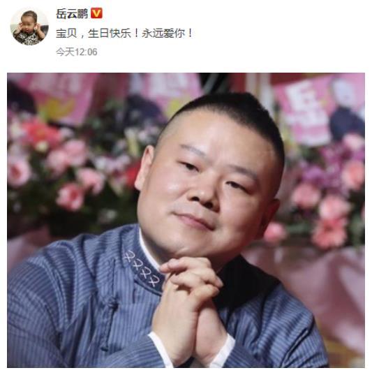 岳云鹏发文为8岁大女儿庆生,宝贝爸爸永远爱你,父女俩神相似