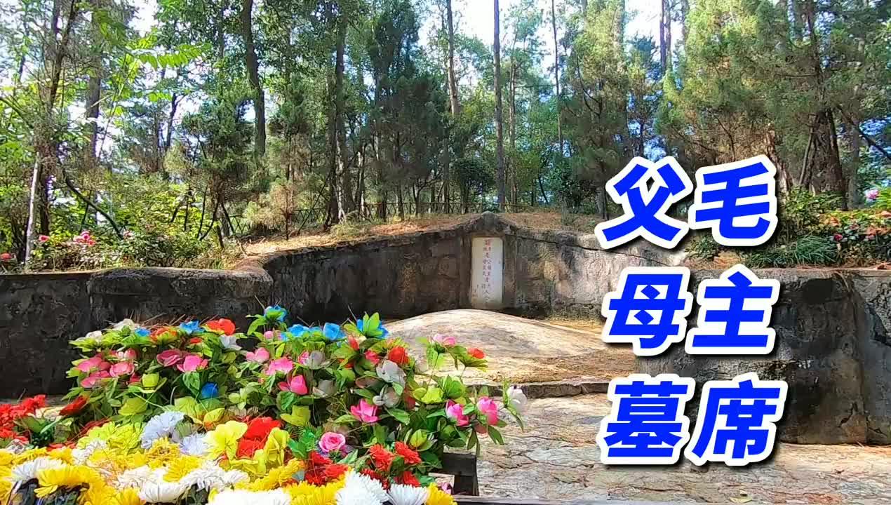伟人毛主席父母墓地,和普通百姓墓一样吗?