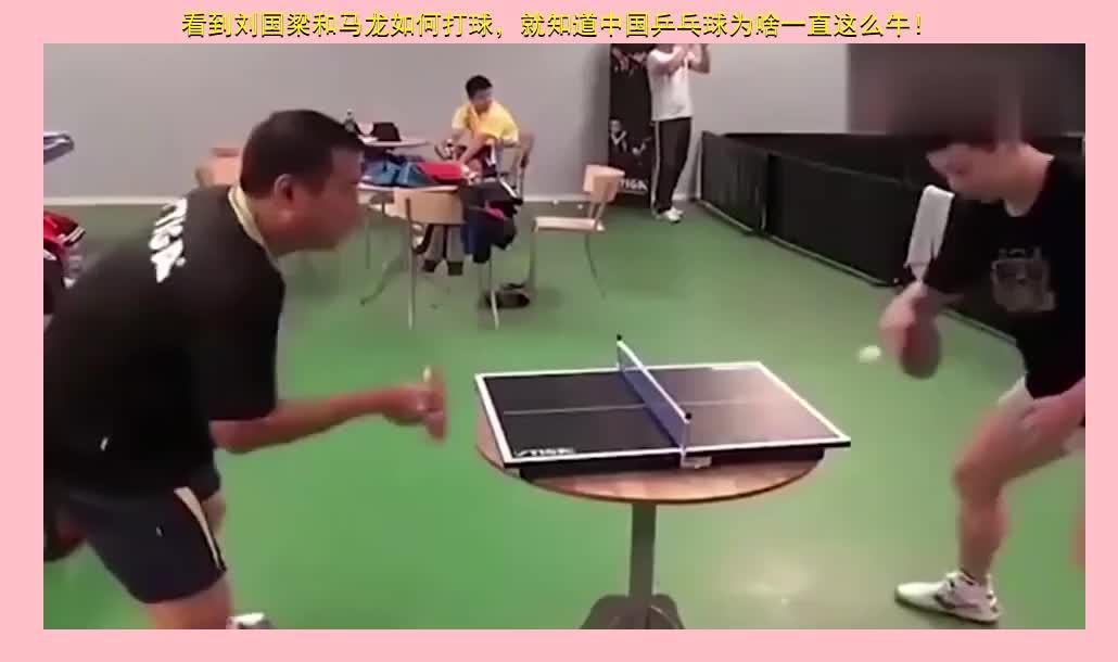 看到刘国梁和马龙如何打球,就知道中国乒乓球为啥一直这么牛!
