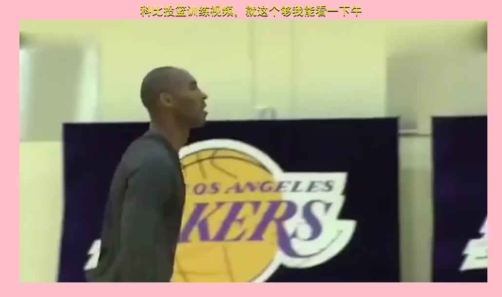科比投篮训练视频,就这个够我能看一下午