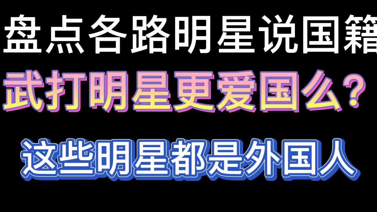 盘点外国籍明星王力宏刘亦菲潘玮柏都是外籍功夫明星发声爱国