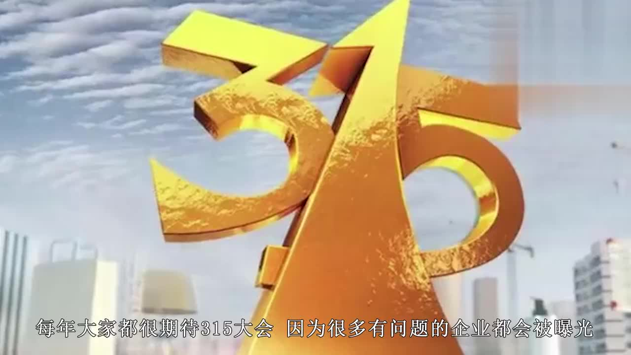 315揭开汽车耻辱榜上榜的品牌无地自容专门坑中国人