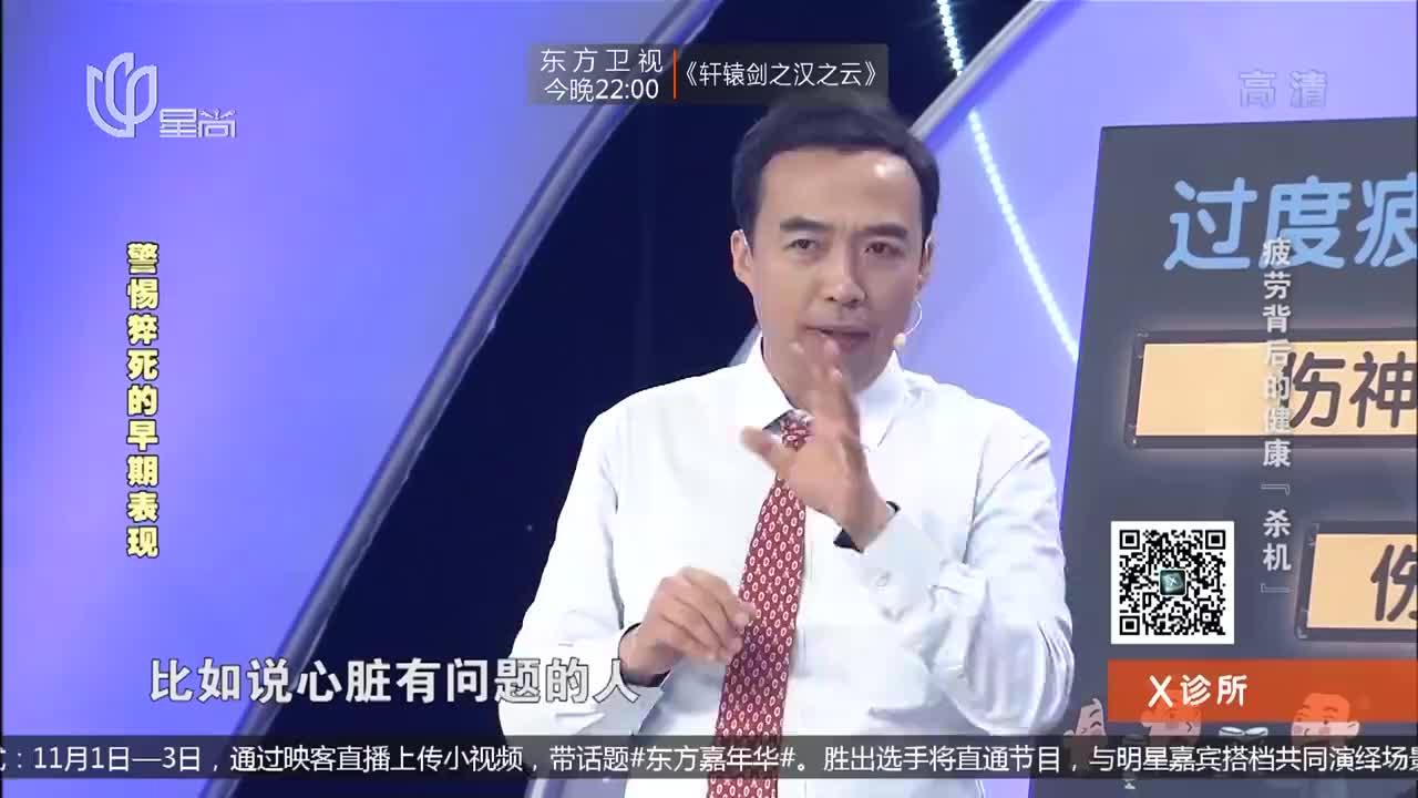 中医推荐这款茶饮给心脏补充能量预防猝死