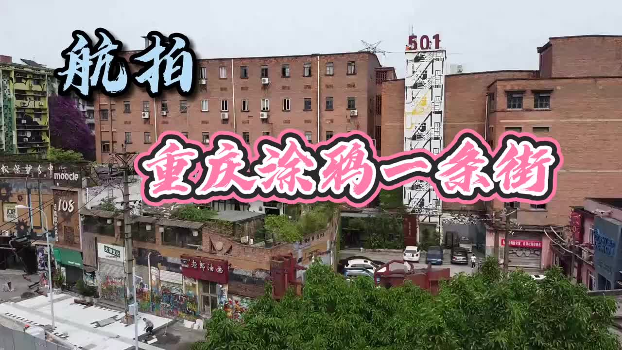 航拍重庆最著名的涂鸦一条街,也是四川美院所在地,艺术氛围特浓