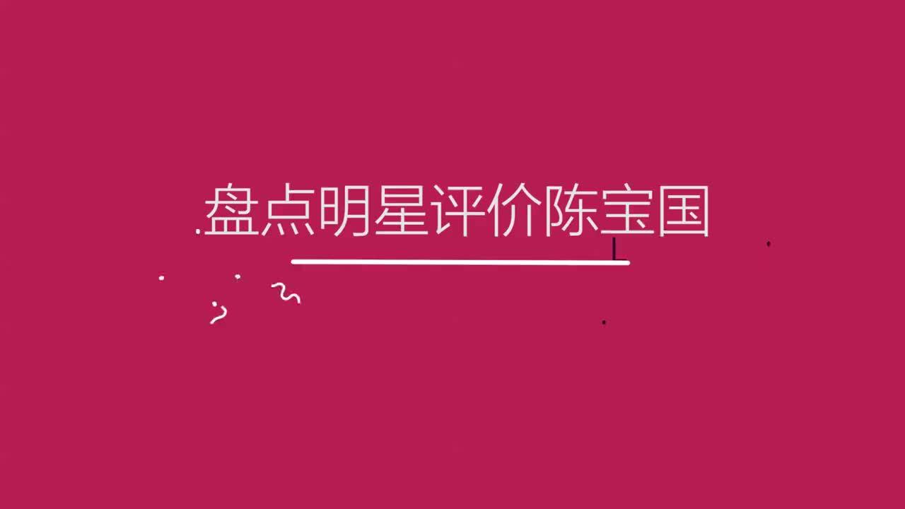 明星评价陈宝国合集:刘江陈赞陈宝国太敬业,何赛飞直言不敢直视