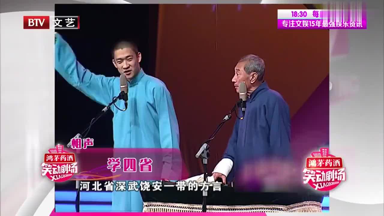 相声《学四省》:赵世忠给曹云金当捧哏,两人配合默契十足!
