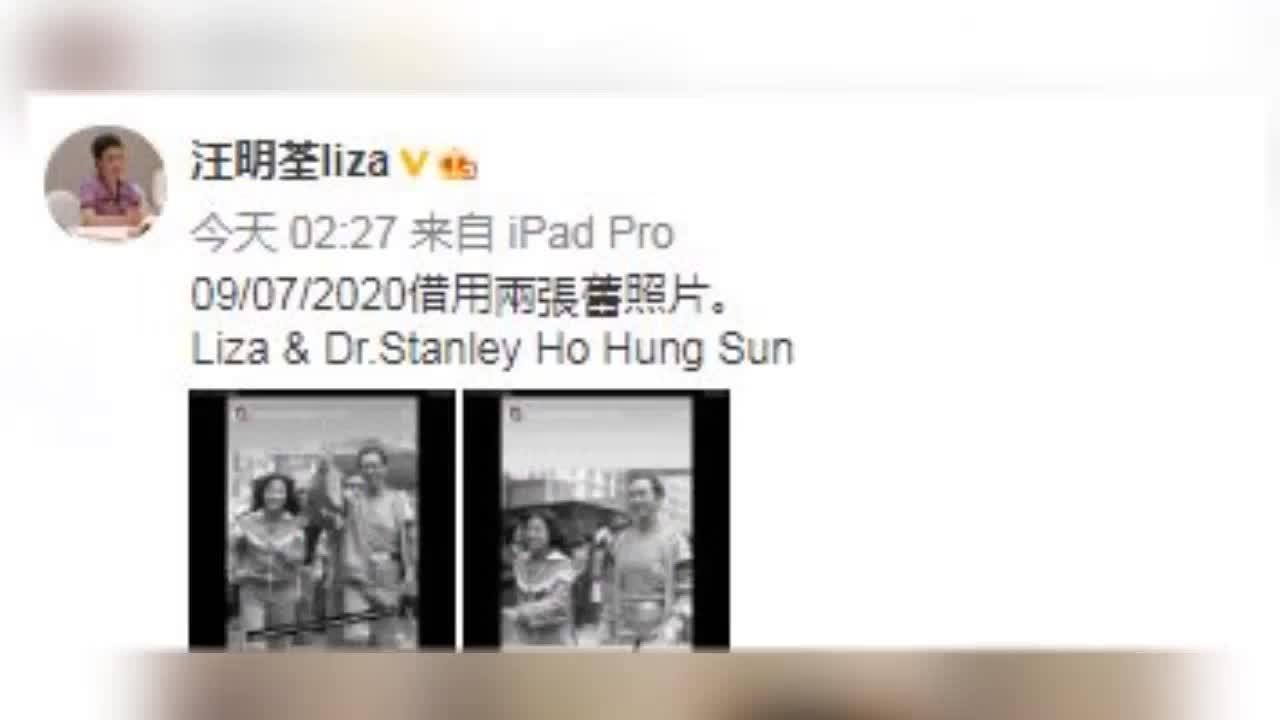 汪明荃出席赌王何鸿燊丧礼 分享纪念册与昔日同框照悼念