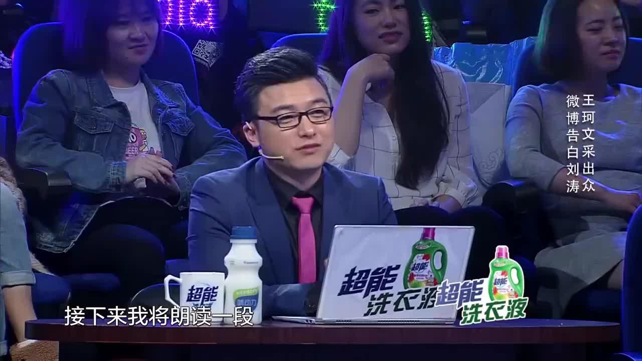 沈南现场朗读,王珂微博告白刘涛文字,太肉麻了吧!
