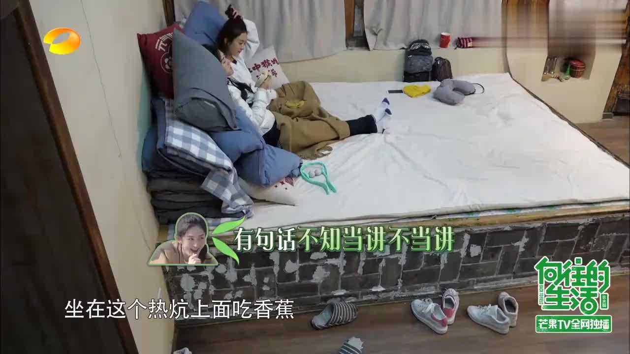 谢娜赵丽颖真是来蘑菇屋享福的,吃喝全程躺在床上,气坏何炅!