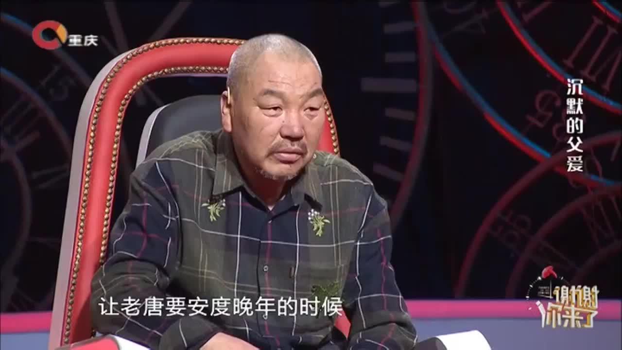 53岁的继父身体像70多,走路还要儿子去搀扶,涂磊心疼!