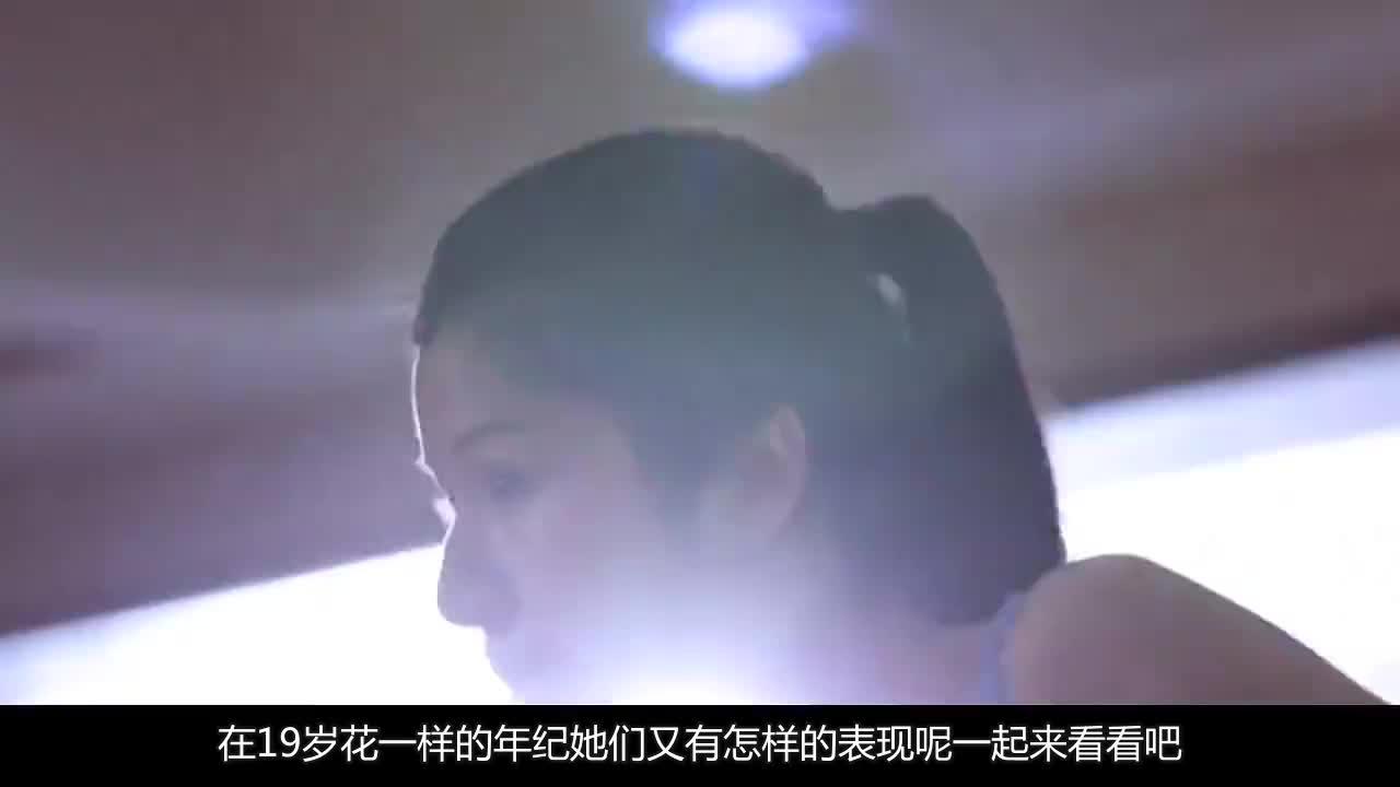 杨紫19岁,杨幂19岁,张柏芝19岁,网友:真是一个比一个美丽动人